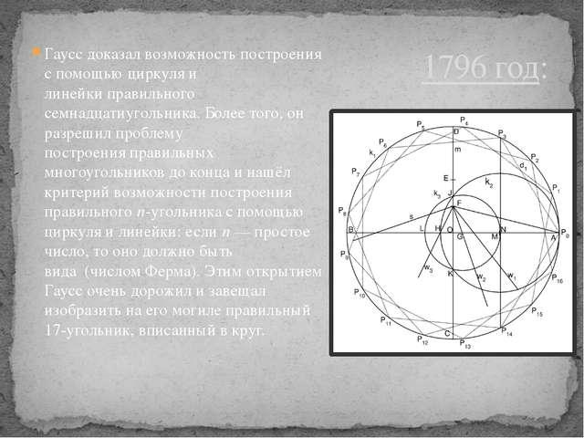Гаусс доказал возможностьпостроения с помощью циркуля и линейкиправильного...