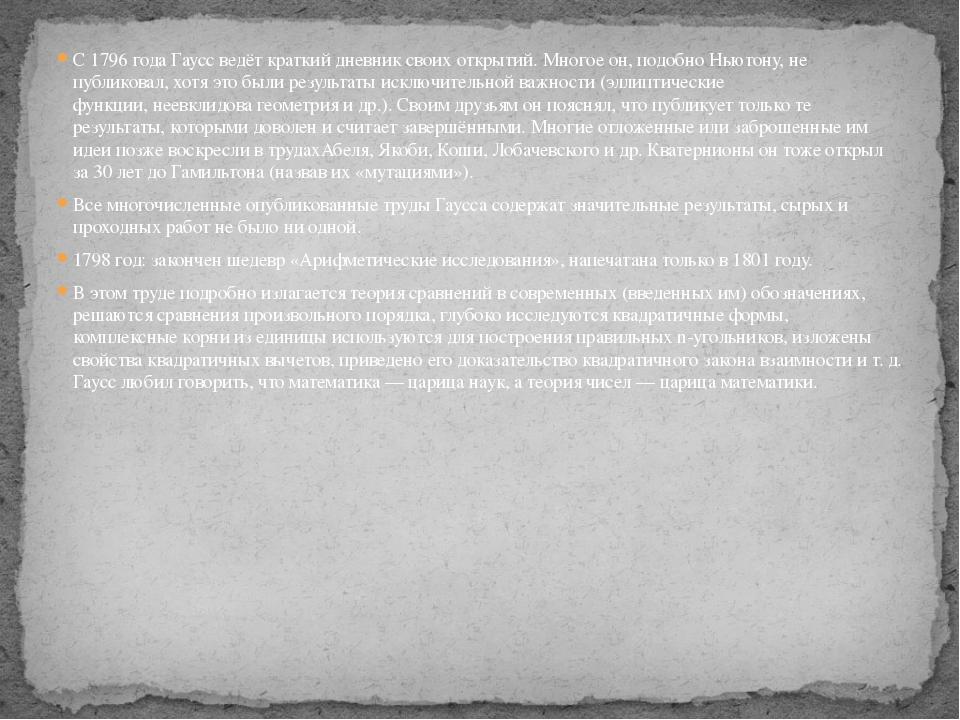 С1796 годаГаусс ведёт краткий дневник своих открытий. Многое он, подобноНь...