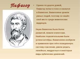 Пифагор Однако по дороге домой, Пифагор попал в плен и оказался в Вавилоне. В