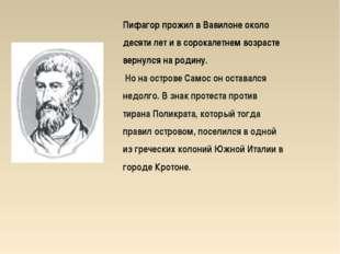 Пифагор прожил в Вавилоне около десяти лет и в сорокалетнем возрасте вернулся