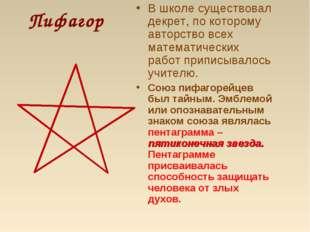 Пифагор В школе существовал декрет, по которому авторство всех математических