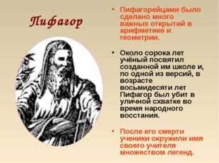 Пифагор Пифагорейцами было сделано много важных открытий в арифметике и геоме