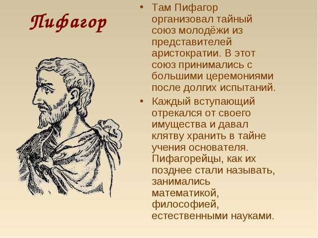 Пифагор Там Пифагор организовал тайный союз молодёжи из представителей аристо...