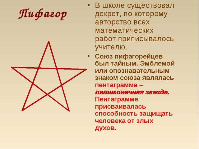 Пифагор В школе существовал декрет, по которому авторство всех математических...