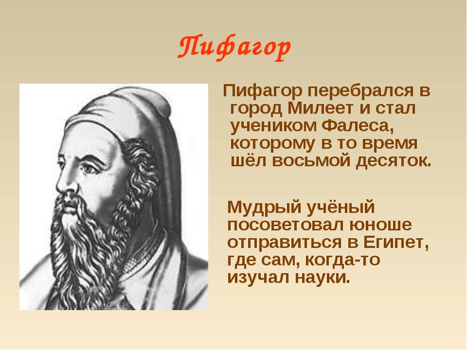 Пифагор Пифагор перебрался в город Милеет и стал учеником Фалеса, которому в...