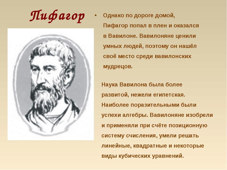 Пифагор Однако по дороге домой, Пифагор попал в плен и оказался в Вавилоне. В...