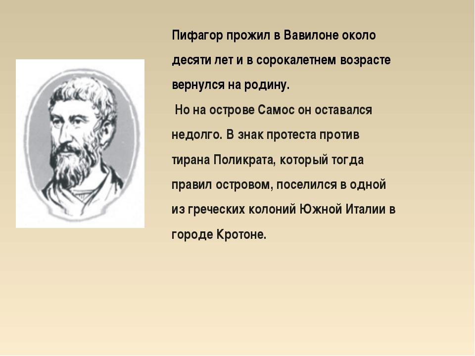 Пифагор прожил в Вавилоне около десяти лет и в сорокалетнем возрасте вернулся...