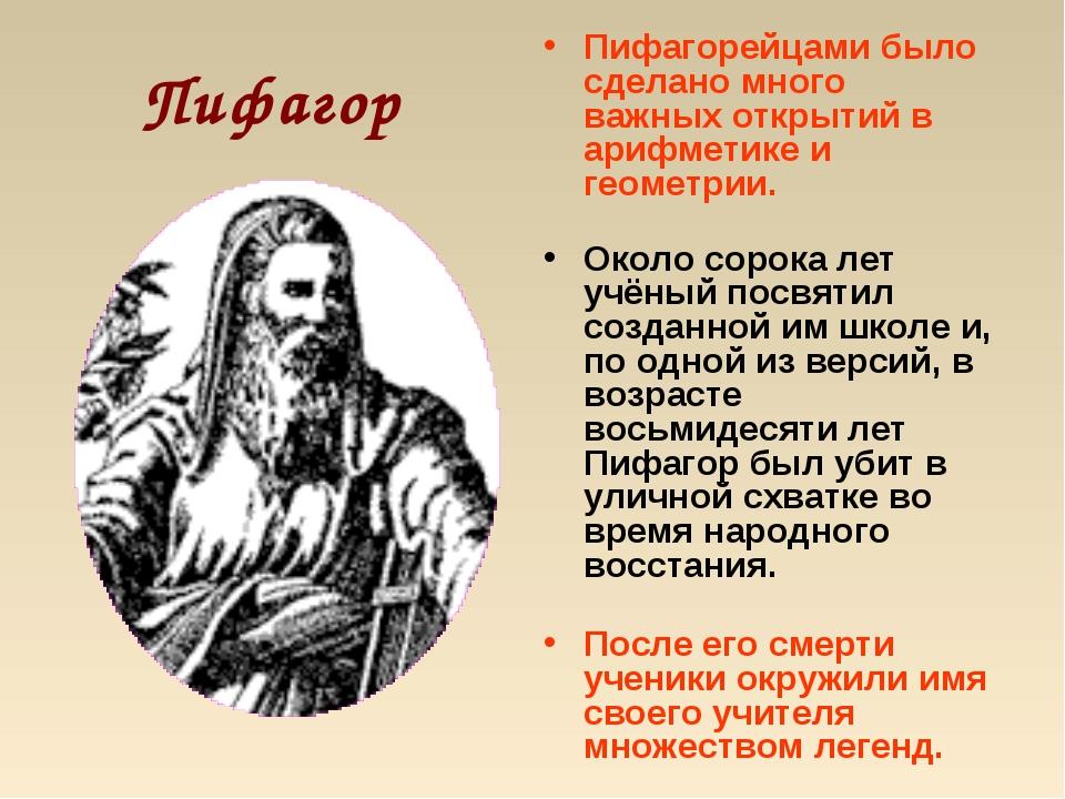 Пифагор Пифагорейцами было сделано много важных открытий в арифметике и геоме...