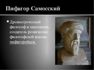 Пифагор Самосский Древнегреческий философиматематик, создатель религиозно ф
