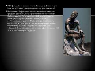 У Пифагора была жена по имениФеано, сын Телавг и дочь Мня (по другой версии