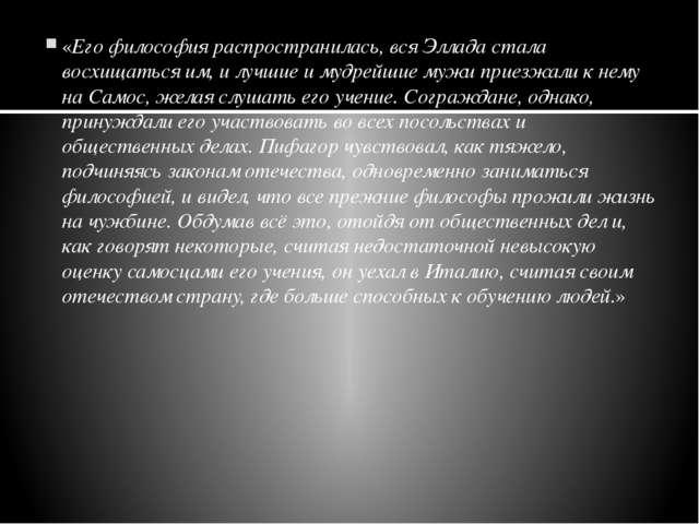«Его философия распространилась, вся Эллада стала восхищаться им, и лучшие и...