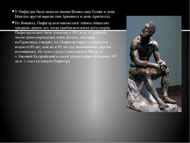 У Пифагора была жена по имениФеано, сын Телавг и дочь Мня (по другой версии...