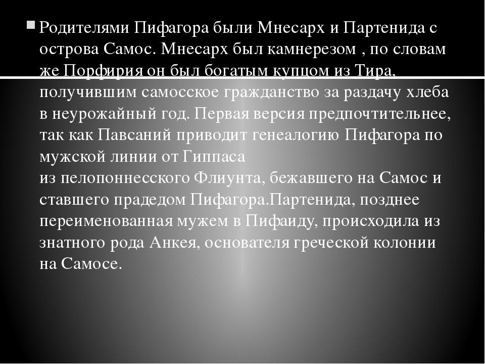 Родителями Пифагора были Мнесарх и Партенида с островаСамос. Мнесарх был кам...