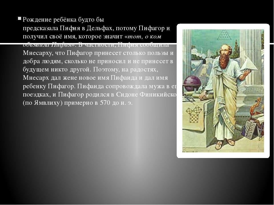 Рождение ребёнка будто бы предсказалаПифиявДельфах, потому Пифагор и получ...