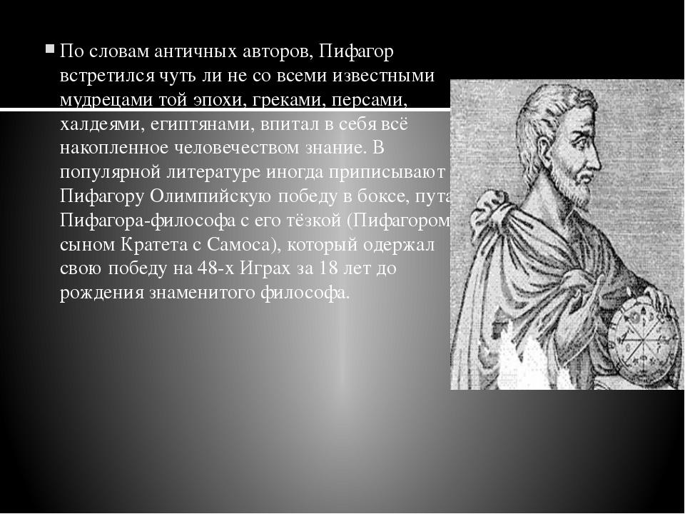 По словам античных авторов, Пифагор встретился чуть ли не со всеми известными...