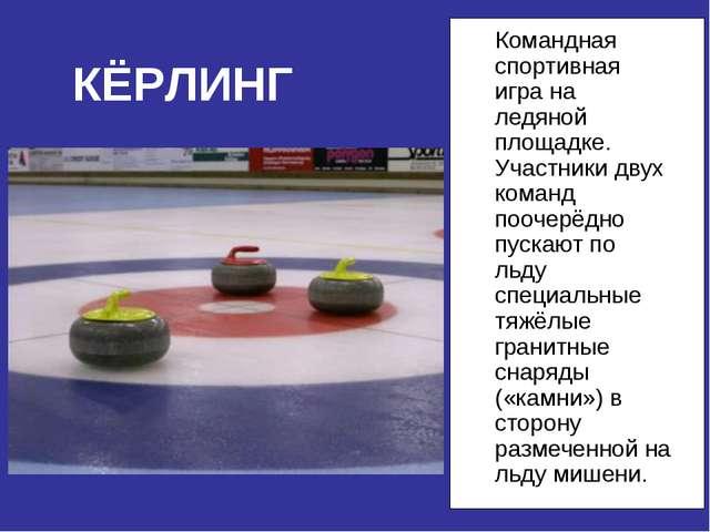 Командная спортивная игра на ледяной площадке. Участники двух команд поочерё...
