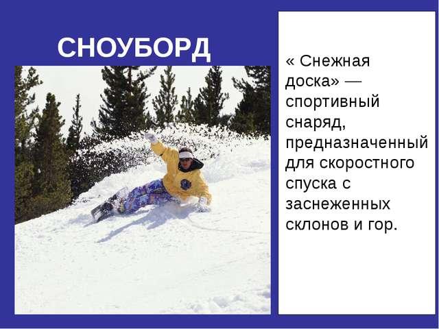 « Снежная доска»— спортивный снаряд, предназначенный для скоростного спуска...