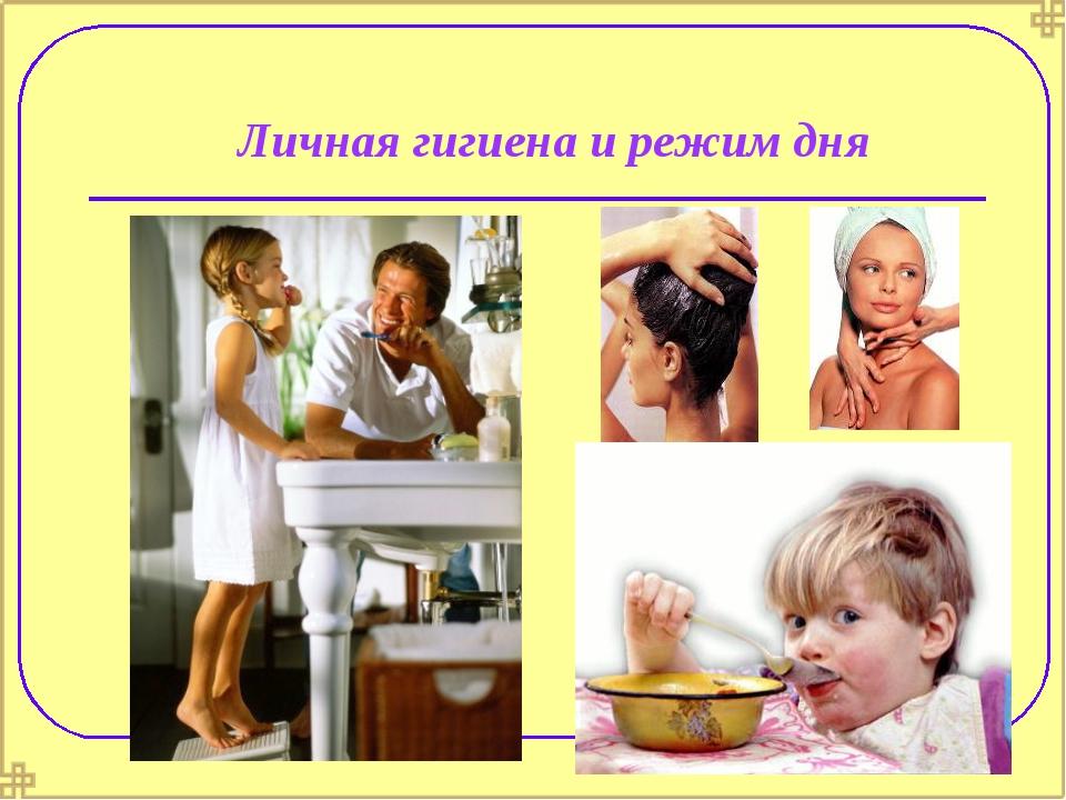 Личная гигиена и режим дня