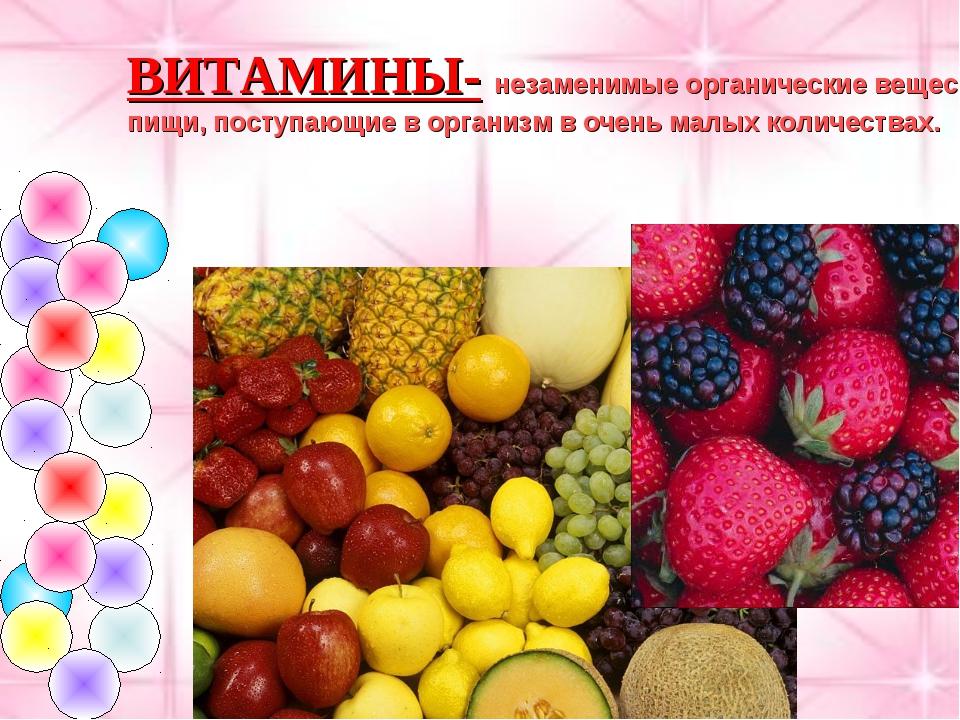 ВИТАМИНЫ- незаменимые органические вещества пищи, поступающие в организм в оч...