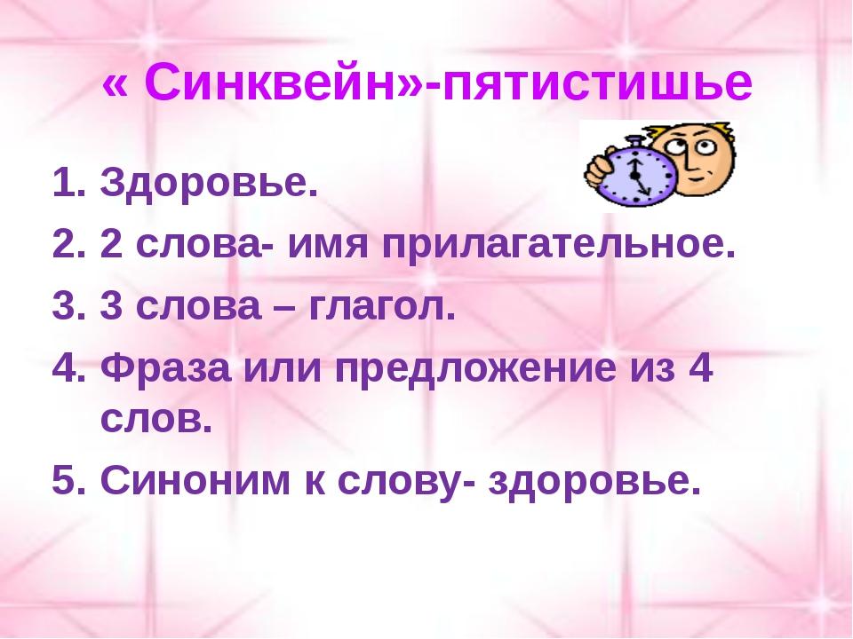 « Синквейн»-пятистишье Здоровье. 2 слова- имя прилагательное. 3 слова – глаго...