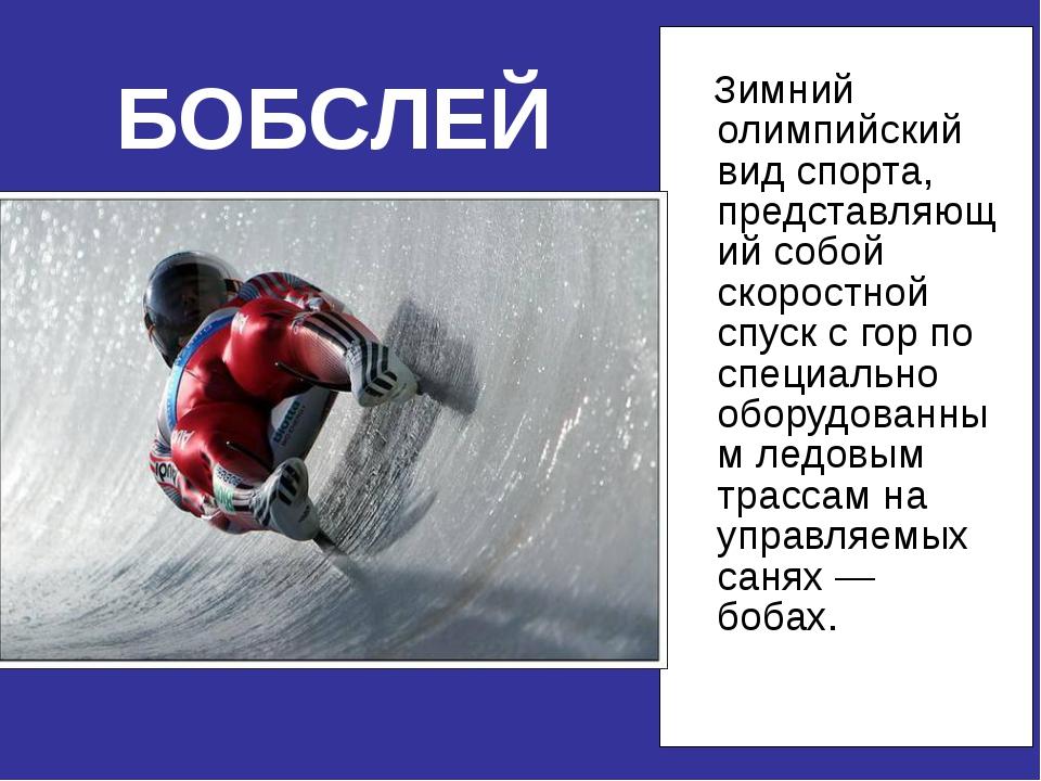 Зимний олимпийский вид спорта, представляющий собой скоростной спуск с гор п...
