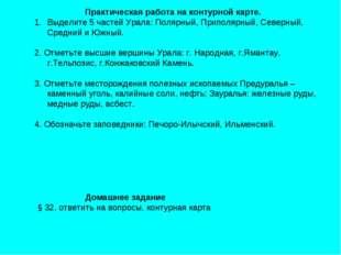 Практическая работа на контурной карте. Выделите 5 частей Урала: Полярный, П
