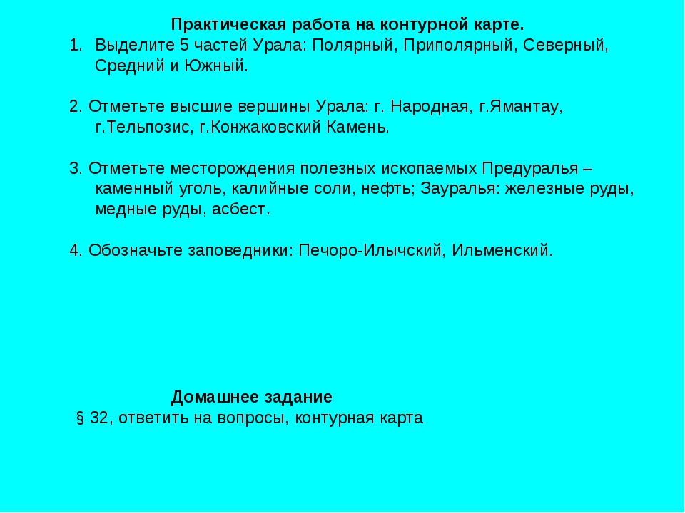 Практическая работа на контурной карте. Выделите 5 частей Урала: Полярный, П...