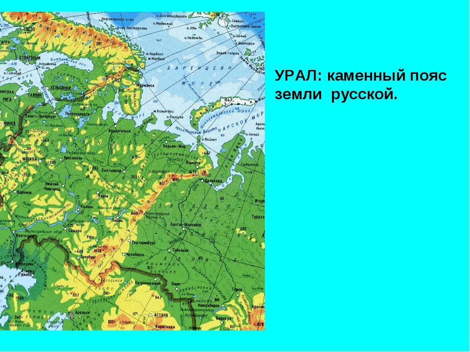 УРАЛ: каменный пояс земли русской.