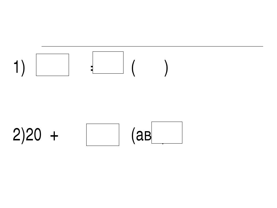 1) + = 20 ( ) 2)20 + = (авт.)