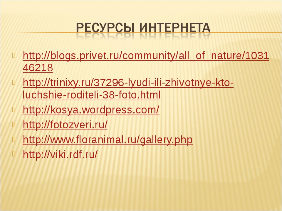 http://blogs.privet.ru/community/all_of_nature/103146218 http://trinixy.ru/37...