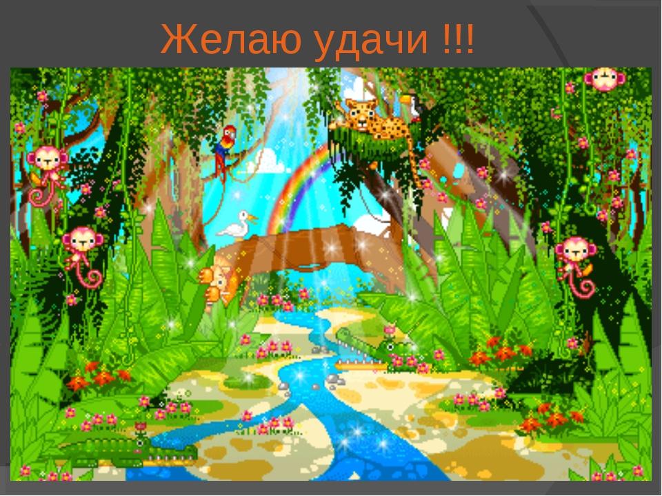 Желаю удачи !!!