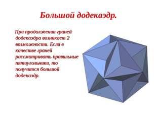 Большой додекаэдр. При продолжении граней додекаэдра возникает 2 возможности.