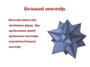 Большой икосаэдр. Икосаэдр имеет одну звездчатую форму. При продолжении гране