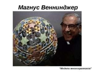 """Магнус Веннинджер """"Модели многогранников"""""""