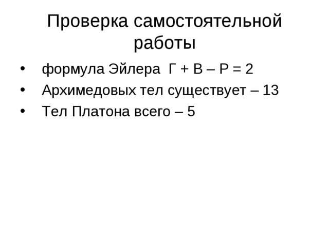 Проверка самостоятельной работы формула Эйлера Г + В – Р = 2 Архимедовых тел...
