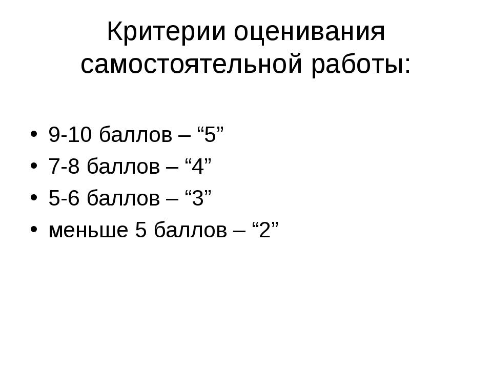 """Критерии оценивания самостоятельной работы: 9-10 баллов – """"5"""" 7-8 баллов – """"4..."""