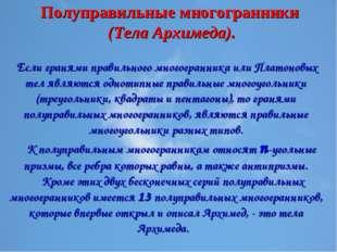 Полуправильные многогранники (Тела Архимеда). Если гранями правильного многог