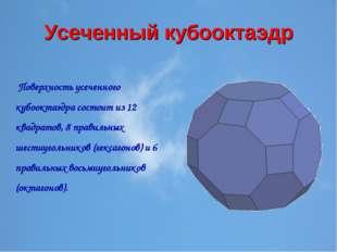 Усеченный кубооктаэдр Поверхность усеченного кубооктаэдра состоит из 12 квадр