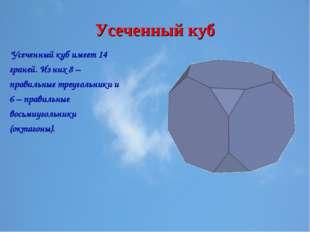Усеченный куб Усеченный куб имеет 14 граней. Из них 8 – правильные треугольни