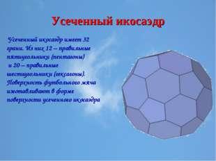 Усеченный икосаэдр Усеченный икосаэдр имеет 32 грани. Из них 12 – правильные