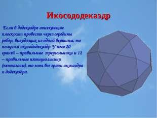 Икосододекаэдр Если в додекаэдре отсекающие плоскости провести через середины
