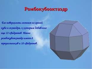 Ромбокубооктаэдр Его поверхность состоит из граней куба и октаэдра, к которым