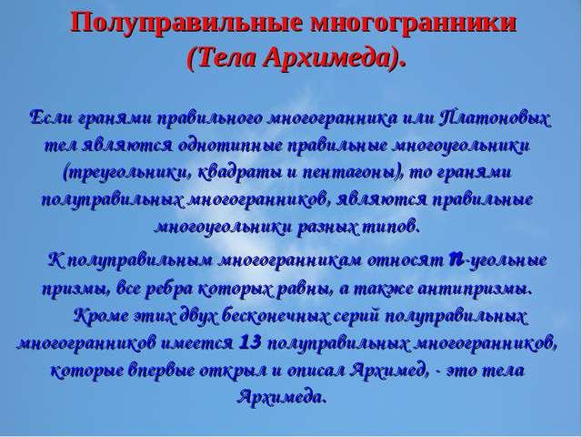Полуправильные многогранники (Тела Архимеда). Если гранями правильного многог...