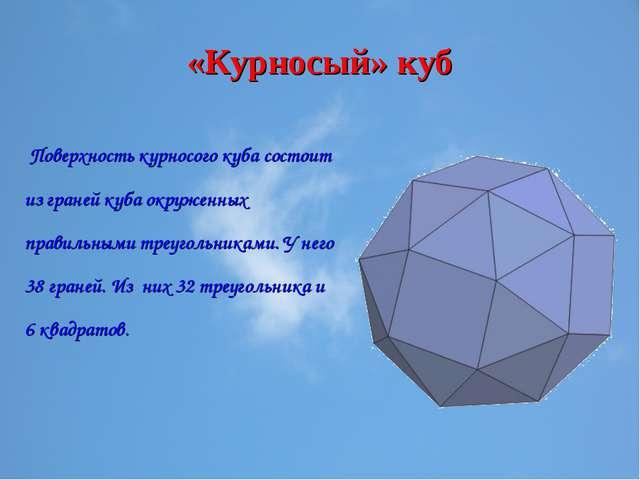 «Курносый» куб Поверхность курносого куба состоит из граней куба окруженных п...