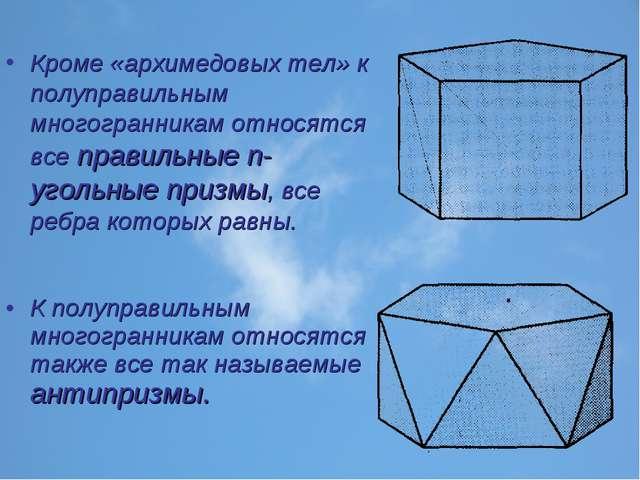 Кроме «архимедовых тел» к полуправильным многогранникам относятся все правиль...