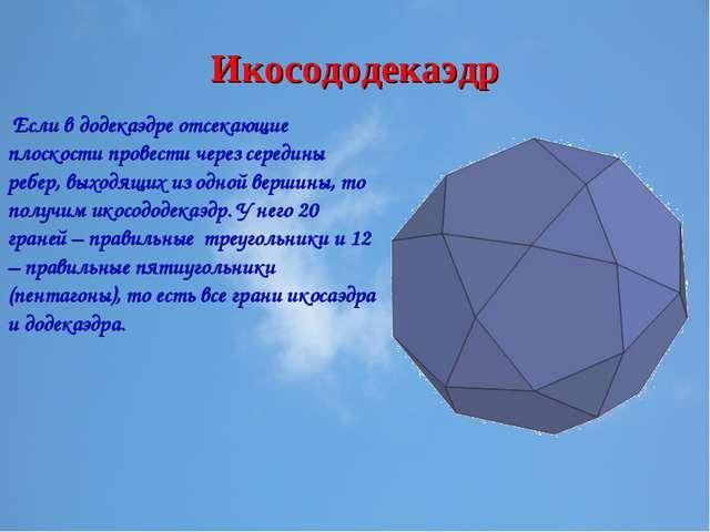 Икосододекаэдр Если в додекаэдре отсекающие плоскости провести через середины...