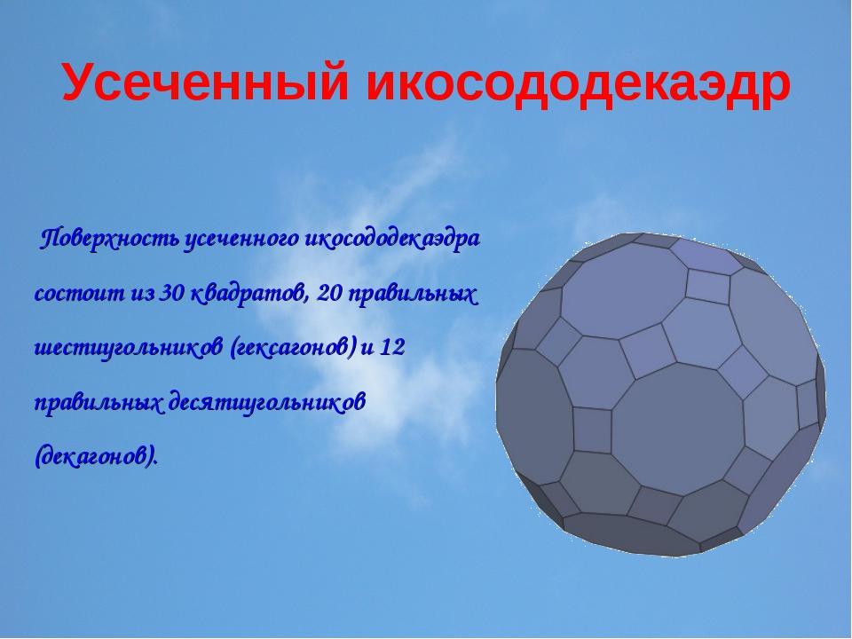 Усеченный икосододекаэдр Поверхность усеченного икосододекаэдра состоит из 30...