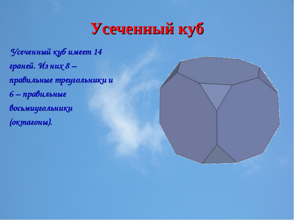 Усеченный куб Усеченный куб имеет 14 граней. Из них 8 – правильные треугольни...