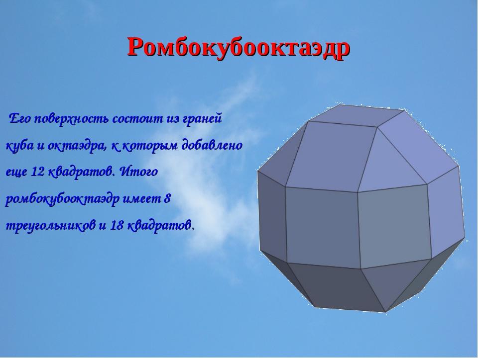 Ромбокубооктаэдр Его поверхность состоит из граней куба и октаэдра, к которым...