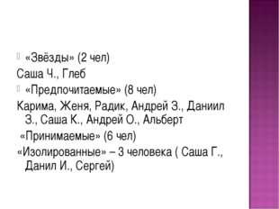 «Звёзды» (2 чел) Саша Ч., Глеб «Предпочитаемые» (8 чел) Карима, Женя, Радик,